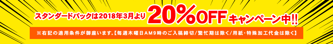 スタンダードパックは2018年3月より20%OFFキャンペーン中!!